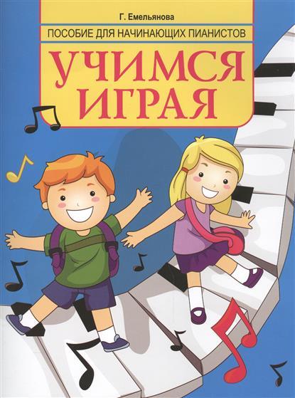 Учимся играя. Пособие для начинающих пианистов