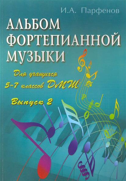 Альбом фортепианной музыки 5-7 кл. Вып.2