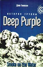 Томпсон Дж.: История группы Deep Purple Smoke on the Water