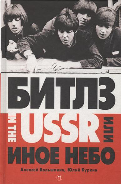 "Большанин А.: ""Битлз"" in the USSR, или Иное небо"